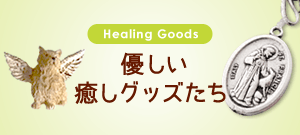 Healing Goods 優しい癒しグッズたち