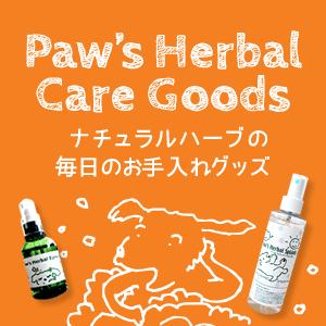Paw's Herbal Care Goods ナチュラルハーブと毎日のお手入れグッズ