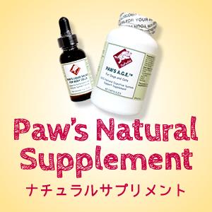 Paw's Natural Supplement ナチュラルサプリメント