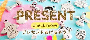 プレゼント PRESENT check more