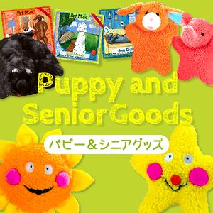 Puppy and Senior Goods パピー&シニアグッズ