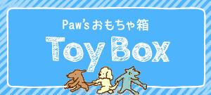 Paw'sおもちゃ箱 Toy Box