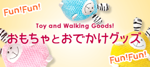 Toy and Walking Goods! おもちゃとおでかけグッズ