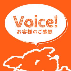 Voice! お客様のご感想