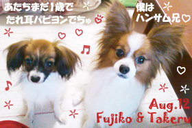 takeru-fujiko-081612-1.jpg