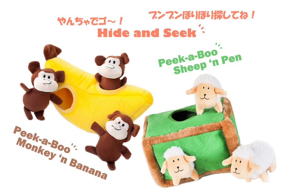 Peek_a_boo-toy-monkey_and_sheep.jpg