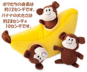 ZP-Monkey_%5C%27n_Banana-size-300.jpg
