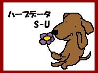 PawPawハーブデータ・S-U