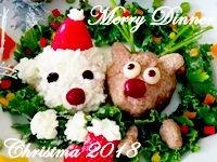 MerryMerryクリスマスディナー