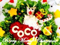 ベリーメリークリスマスプレート
