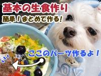 生食作りの基本動画