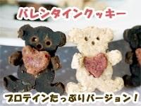 プロテインたっぷりバレンタインクッキー