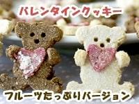 フルーツたっぷりグルテンフリーバレンタインクッキー