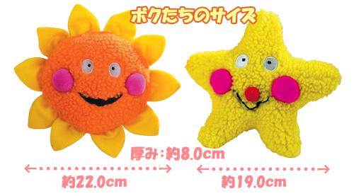 sun_star-size.jpg